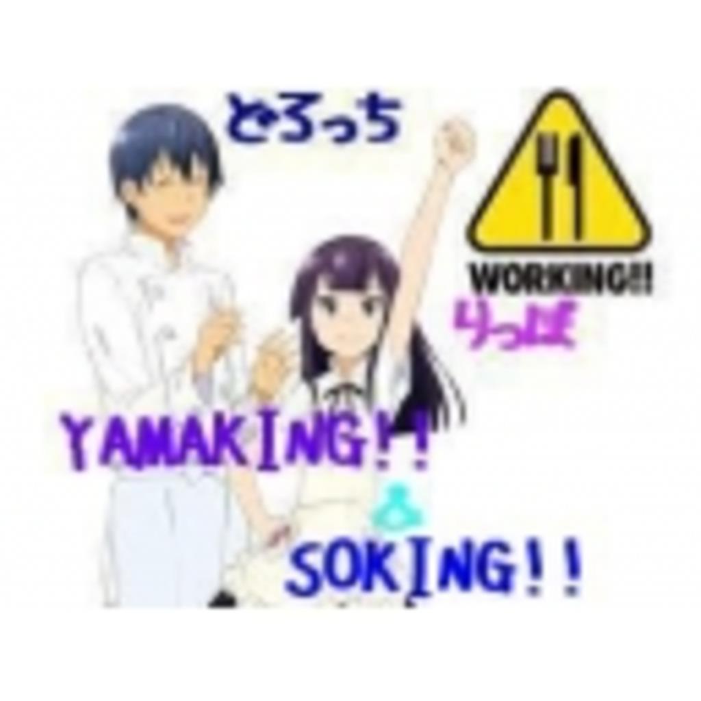 YAMAKING'!!&SOKING'!!ラジオ!!