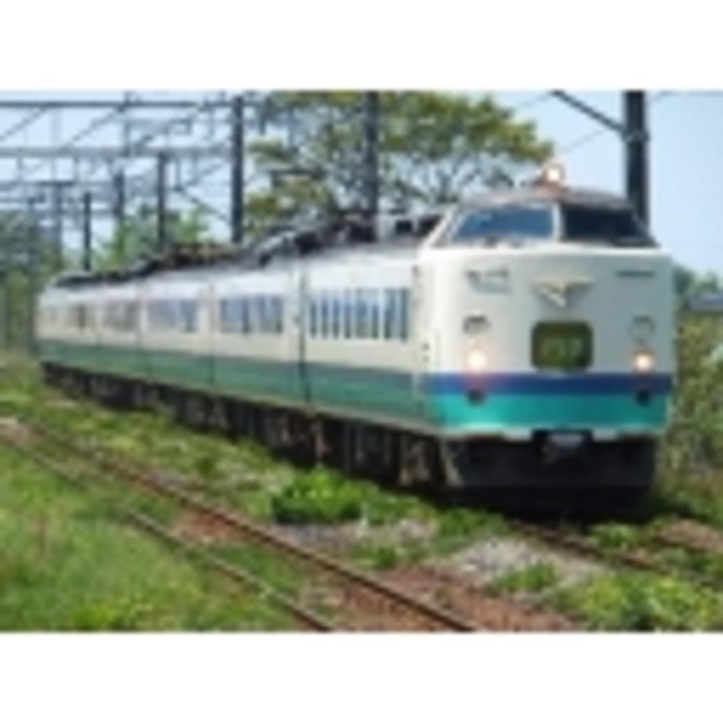 迷列車上越編協会(MJA)