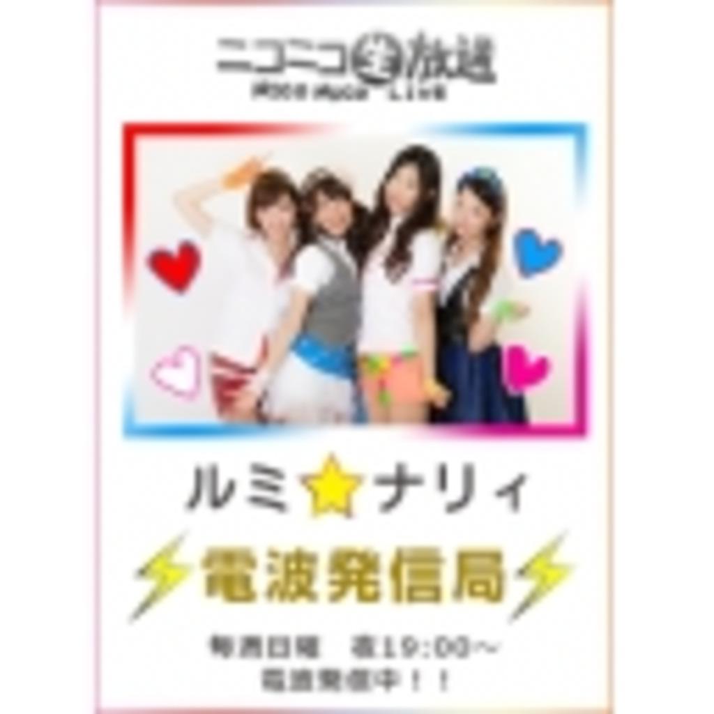 ☾☄✮ ルミ☆ナリィ ♘ 電波発信局 ✮☄☾