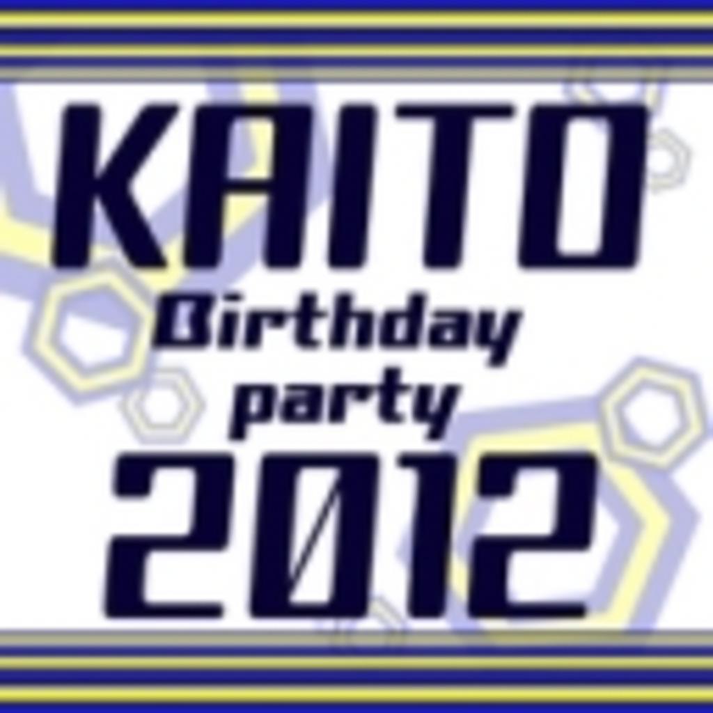 「KAITOお誕生会2012」実行委員会
