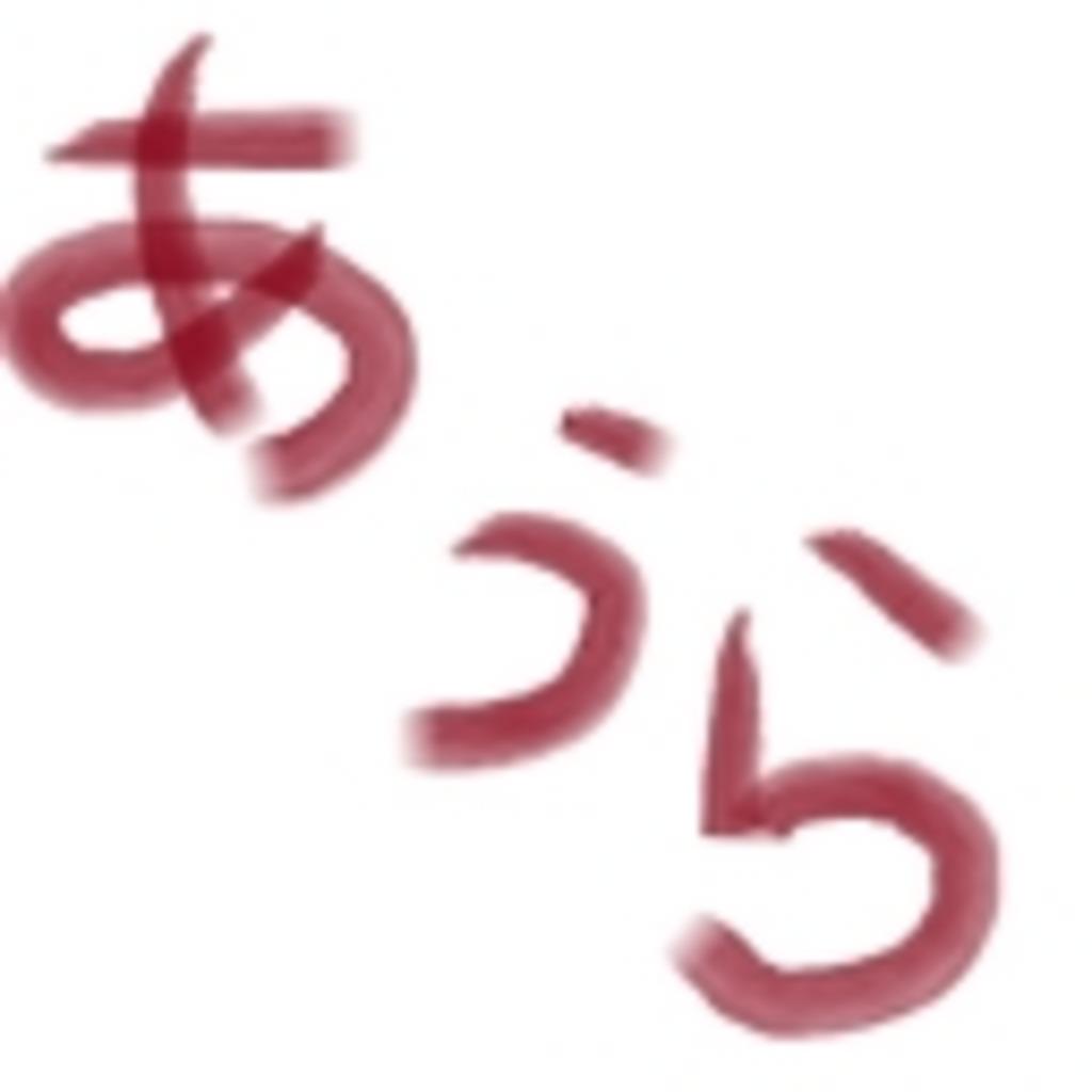 徒然なる(´・ω・`)