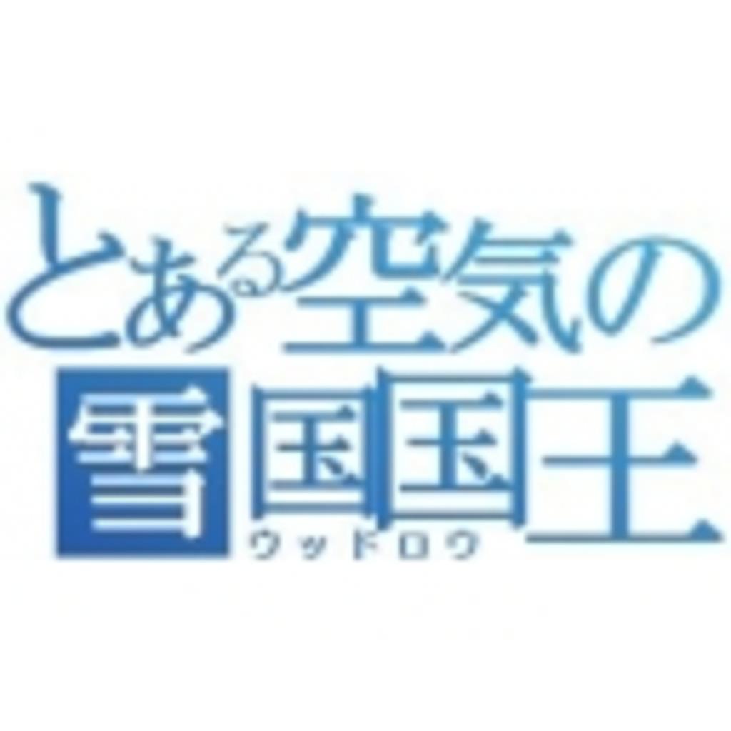 夏祭り会場!(仮)・・・ときどき空気