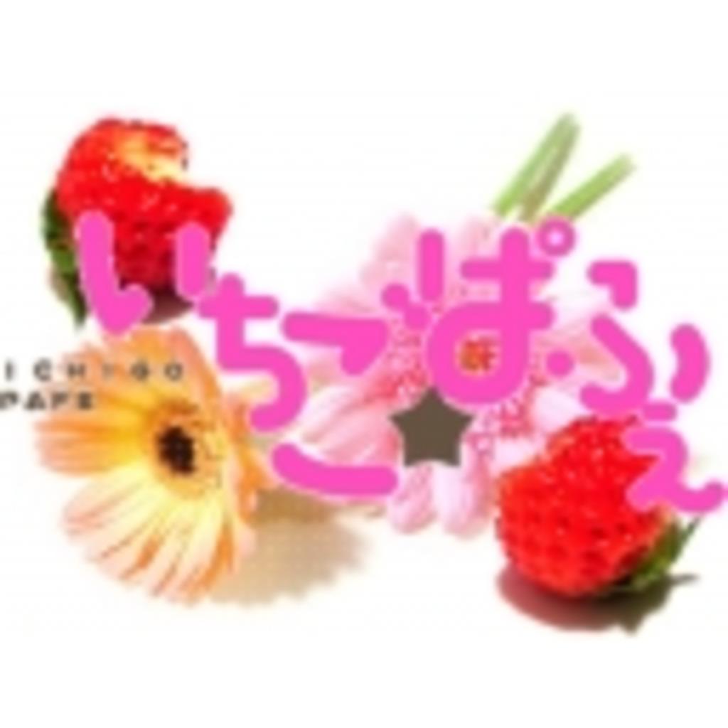 ⊹⊱♡*▶▪◀*♡*桃色日和こみゅりんく*♡*▶▪◀*♡⊰⊹