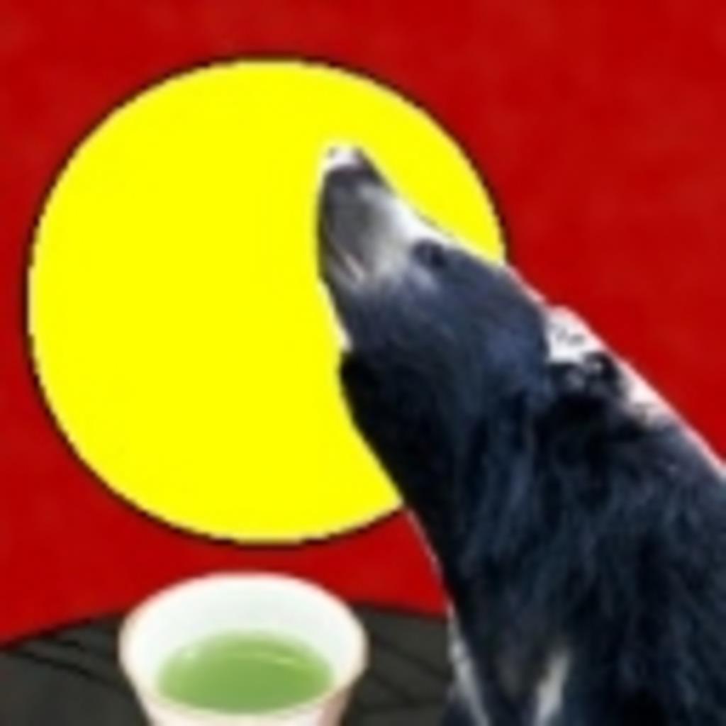 【ツキノワグマ】月がきれいですね【緑茶】