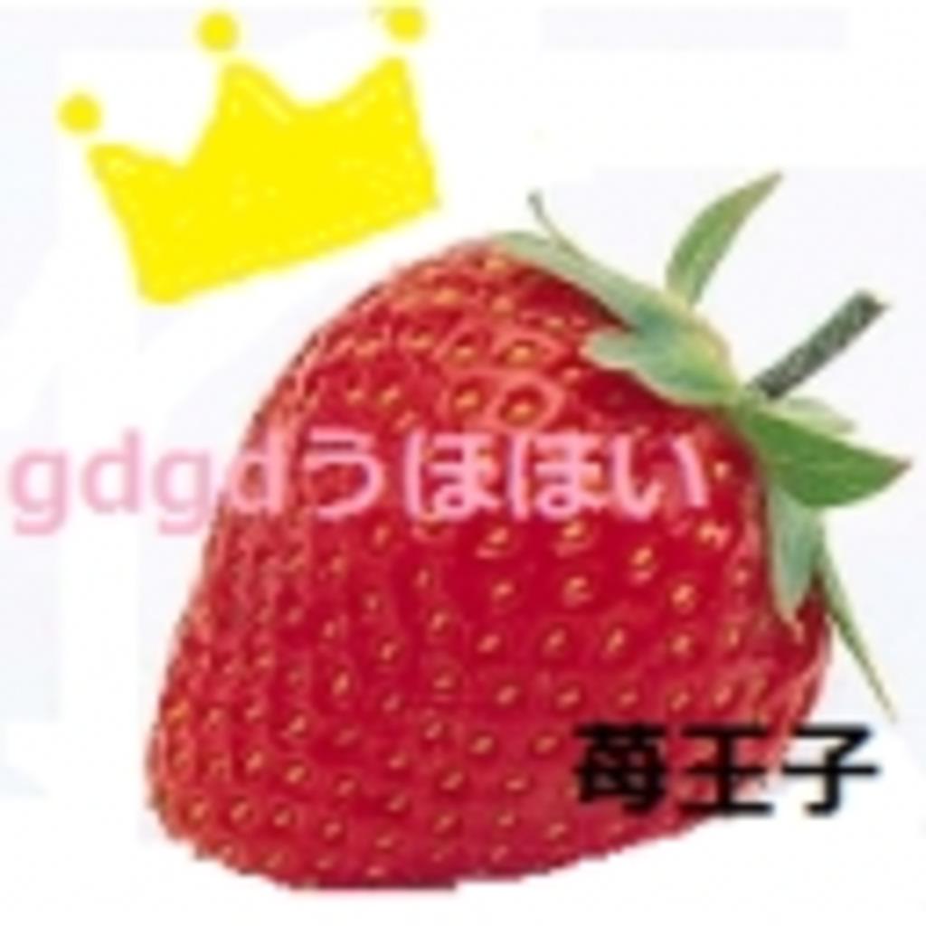 苺王子さんのコミュニティ
