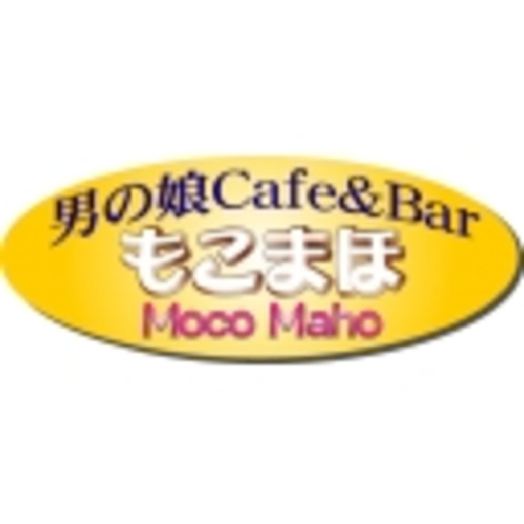 大阪なんばにある男の娘Bar「もこまほ」のコミュニティです