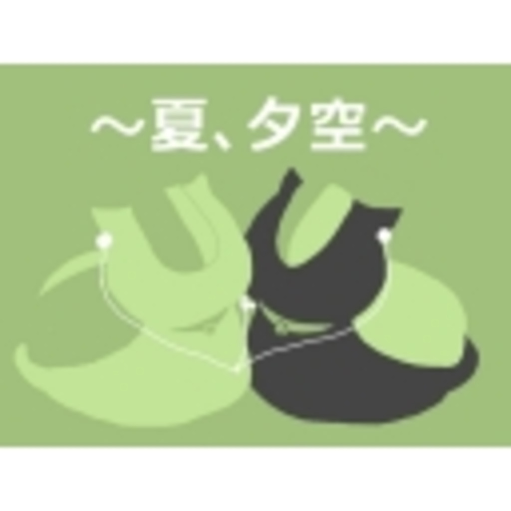 夏目友人帳団体~夏夕空~