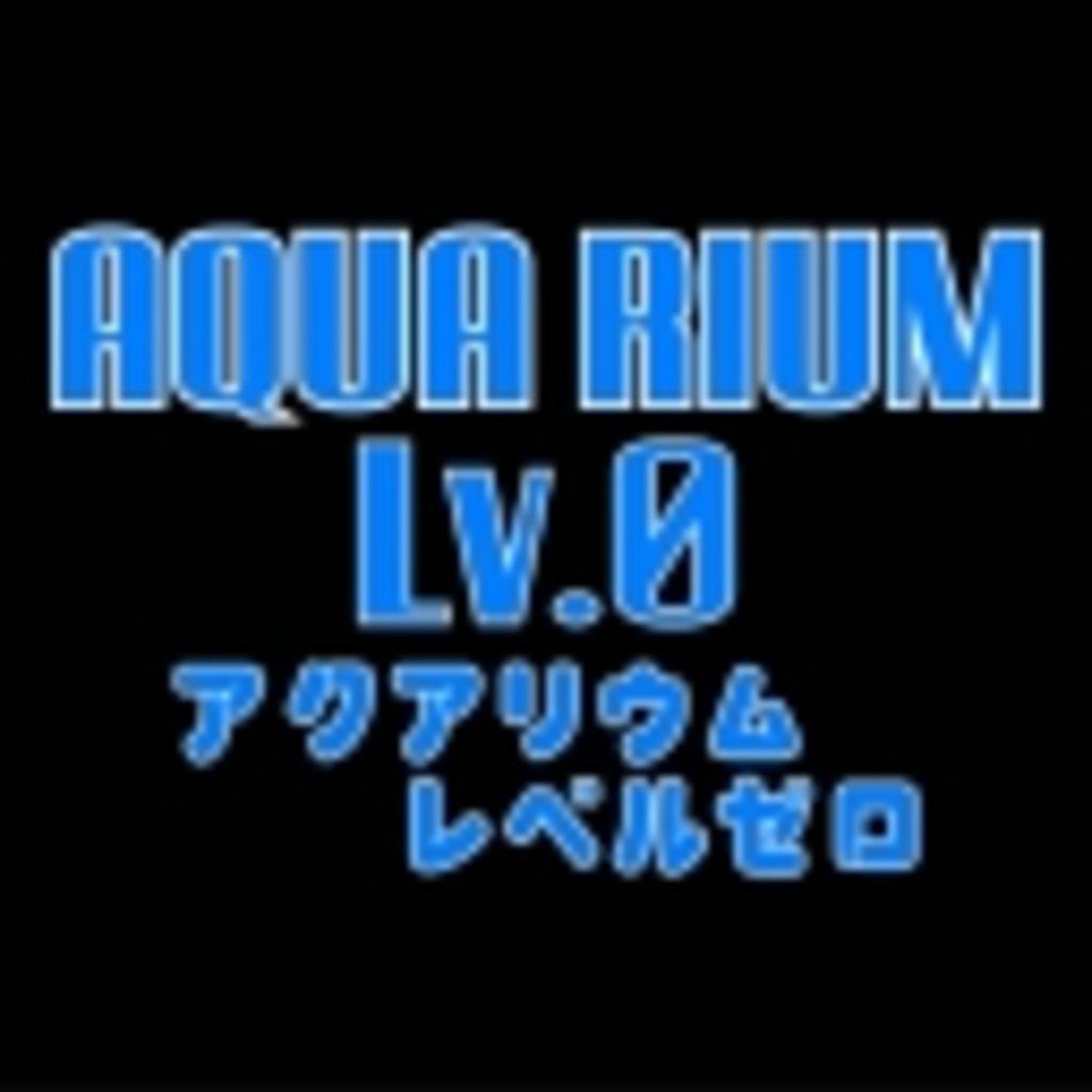 【アクアリウム】AQUARIUM Lv.0【水槽】