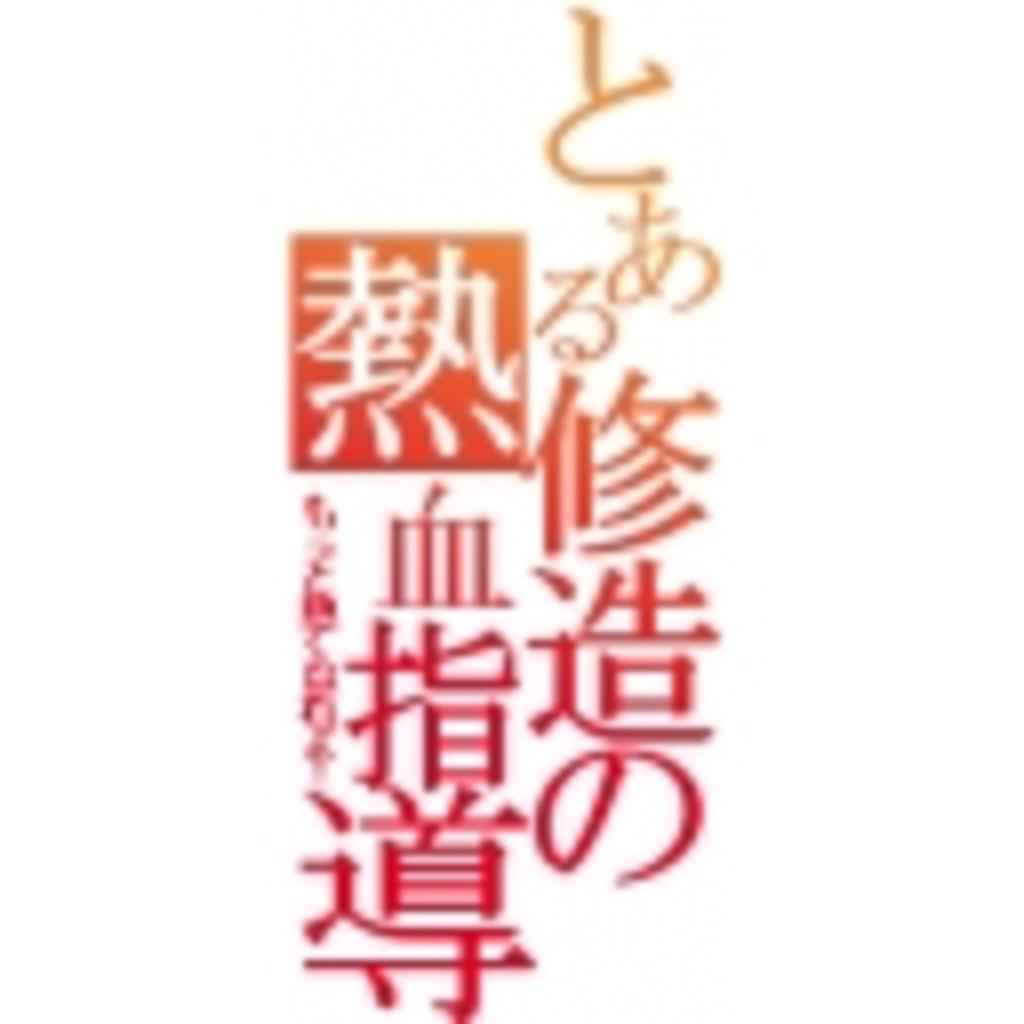 【ポジティブ】食べ歩きの部屋【放送コミュ】