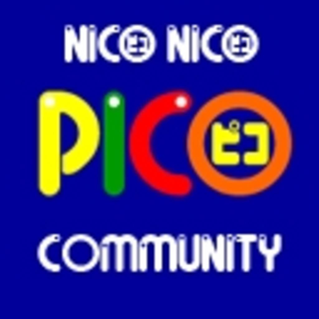 キッズコンピュータ・ピコ(PICO)コミュ