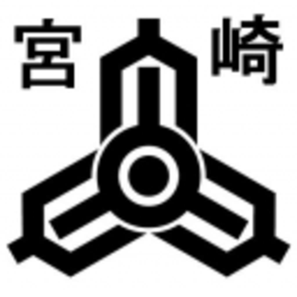 宮崎県民の集い