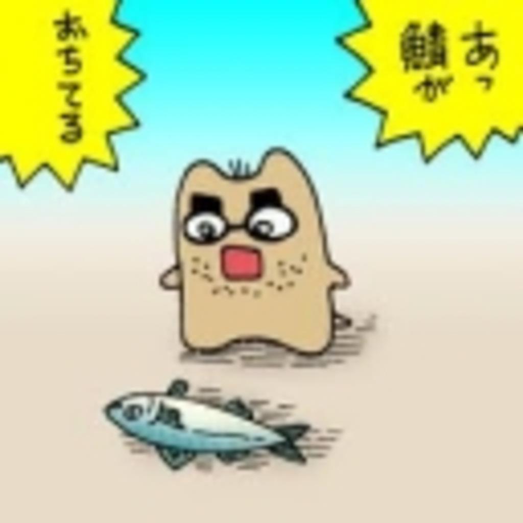 鯖たん>゚))))彡 ひどい話しだわʅ(◞‸◟)ʃ