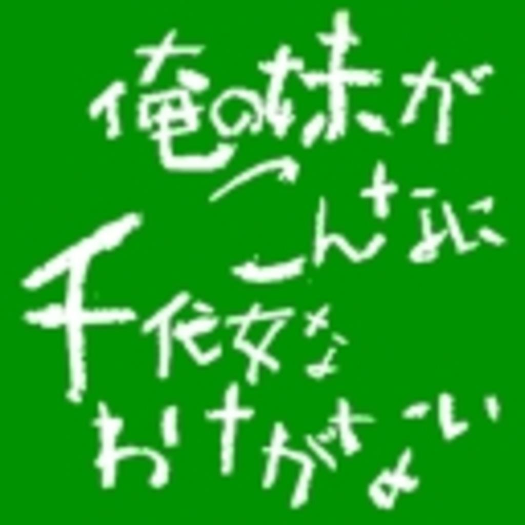 ゲーセン通いの雑談(別館)