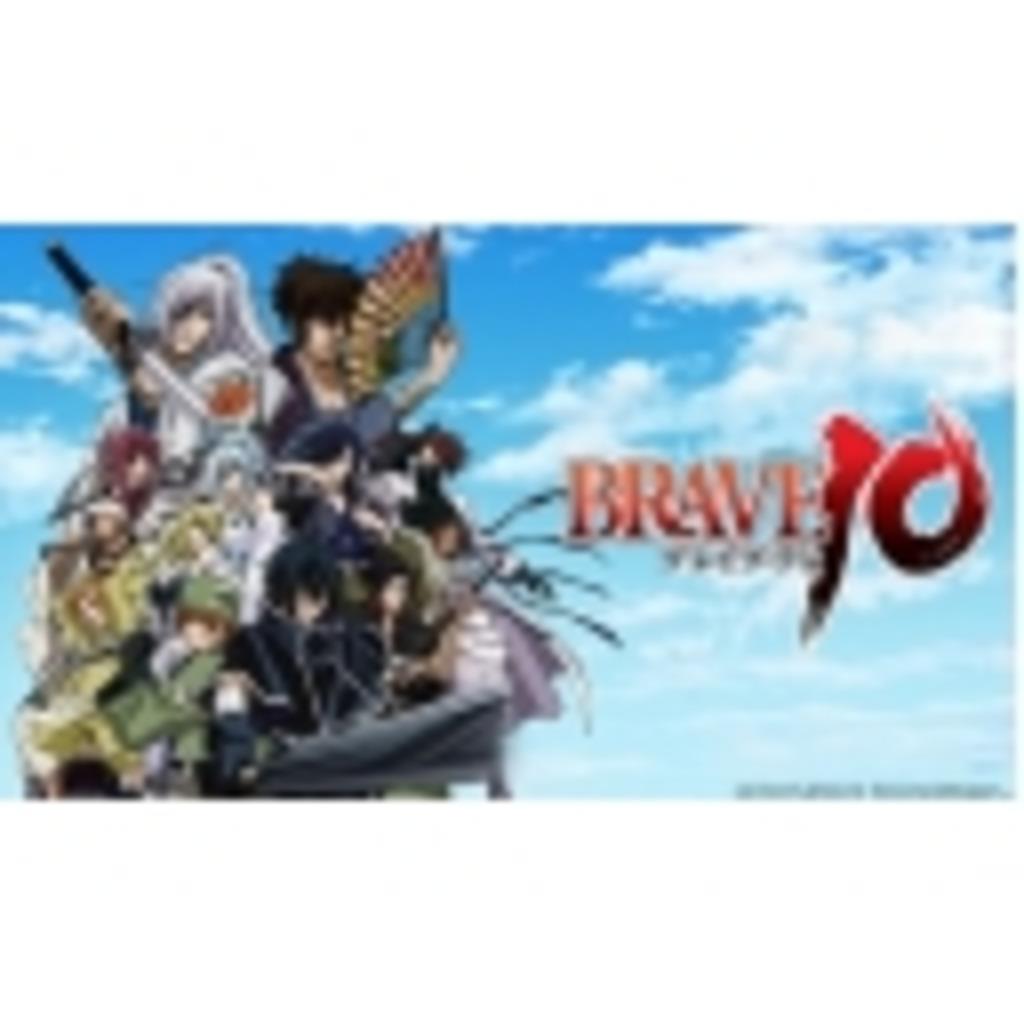 【BRAVE10団体】我ら真田十勇士!【声真似】
