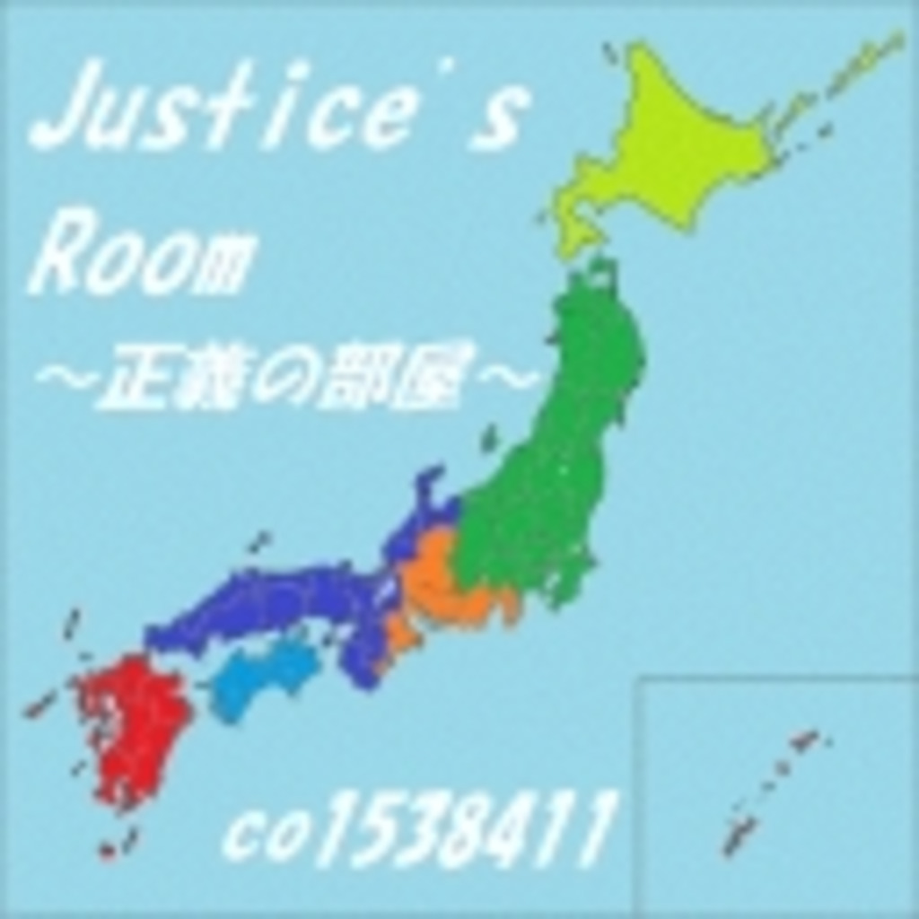 Justice's Room~正義の部屋~