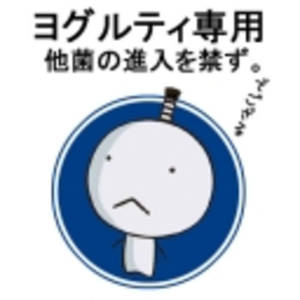 L・ヨグルティのPM生放送~