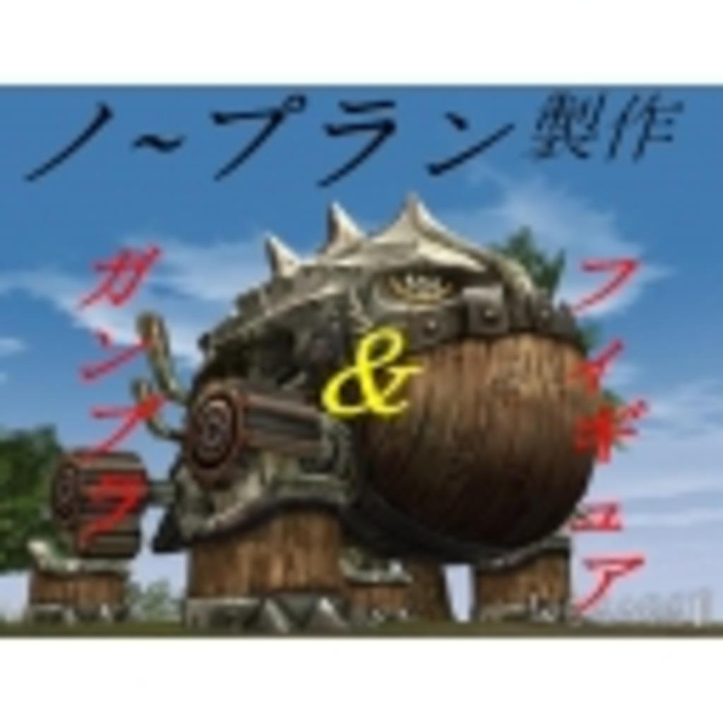 【ノープラン フィギュア&ガンプラ製作】