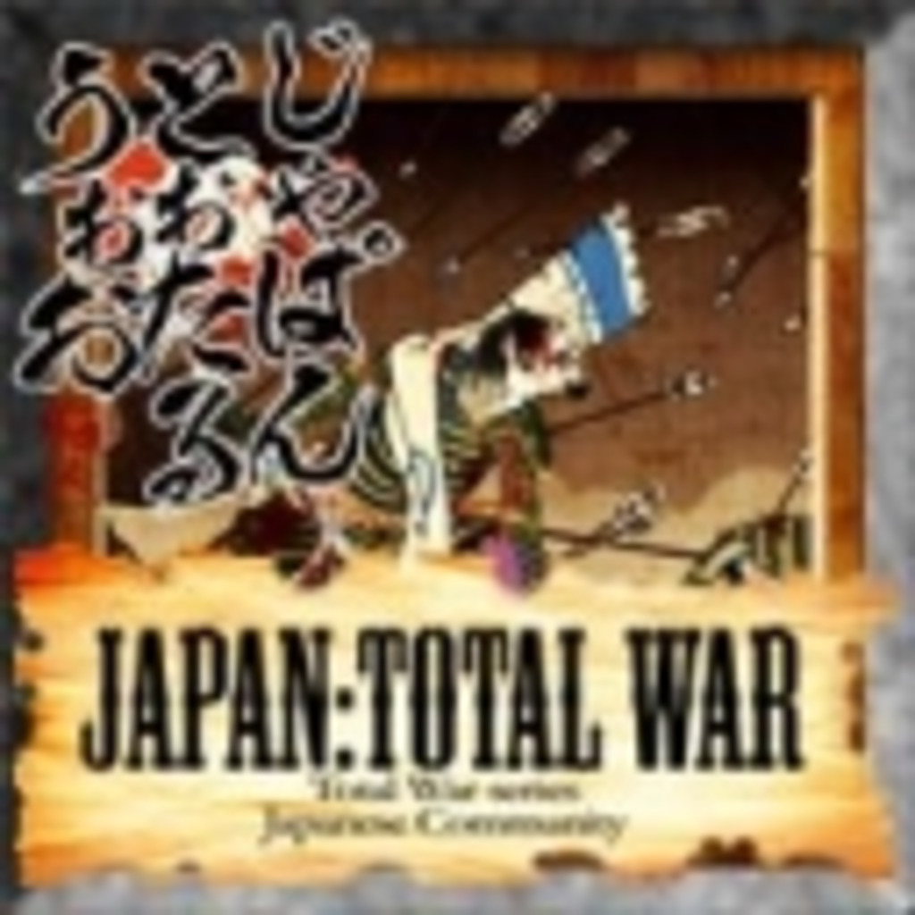 [RTS]Japan Total War [TW]