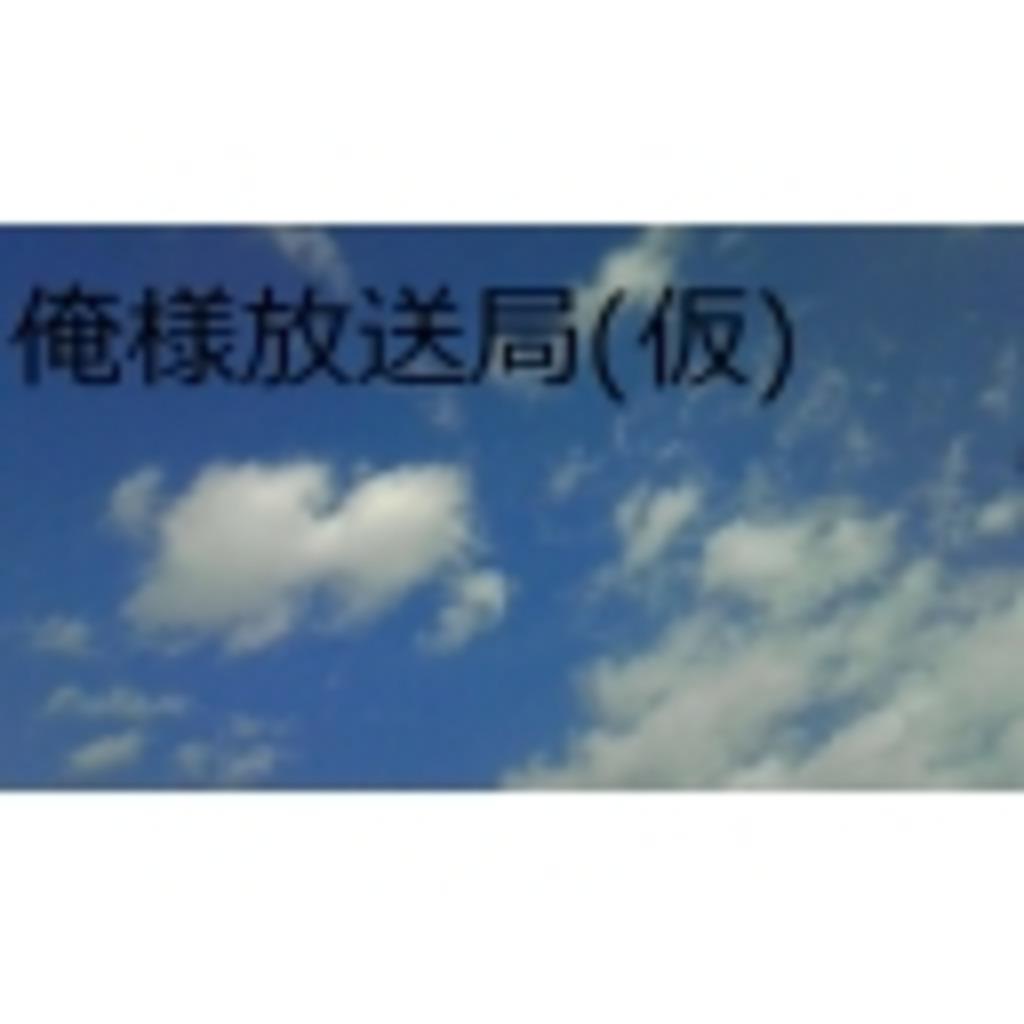俺様放送局(仮)