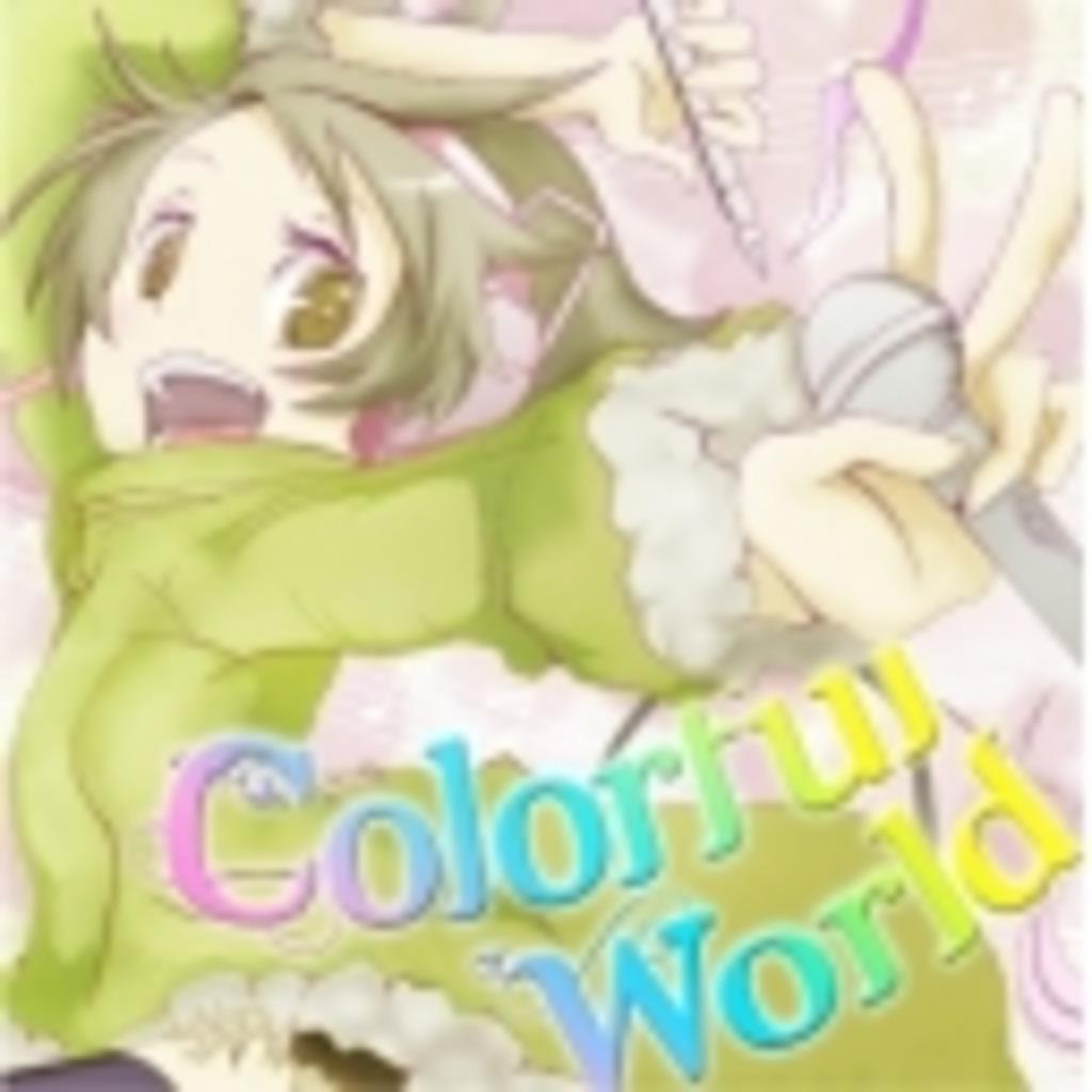 ~彩色世界(Colorful World)~ 歌い手・MIX師・絵師・リスナーを繋ぐコミュニティ