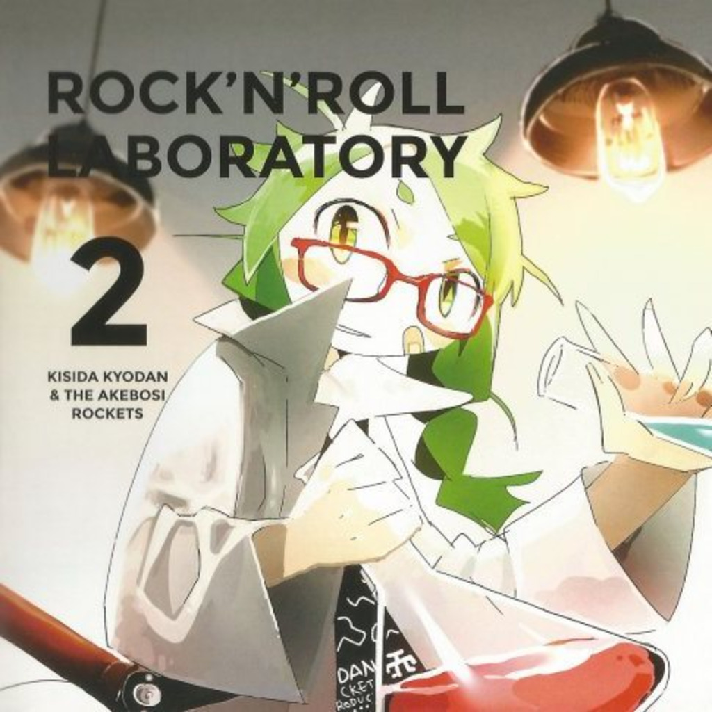 ROCK'N'ROLL LABORATORY