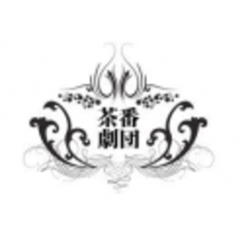 [団体] 茶番劇団
