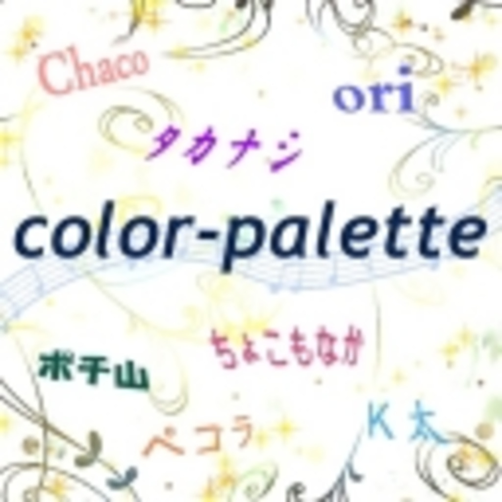 color-palette~個性の集まる場所~