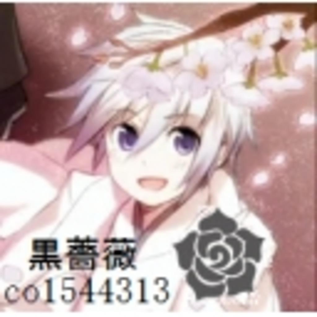 黒薔薇の総合ゲーム放送局 ver.1.5