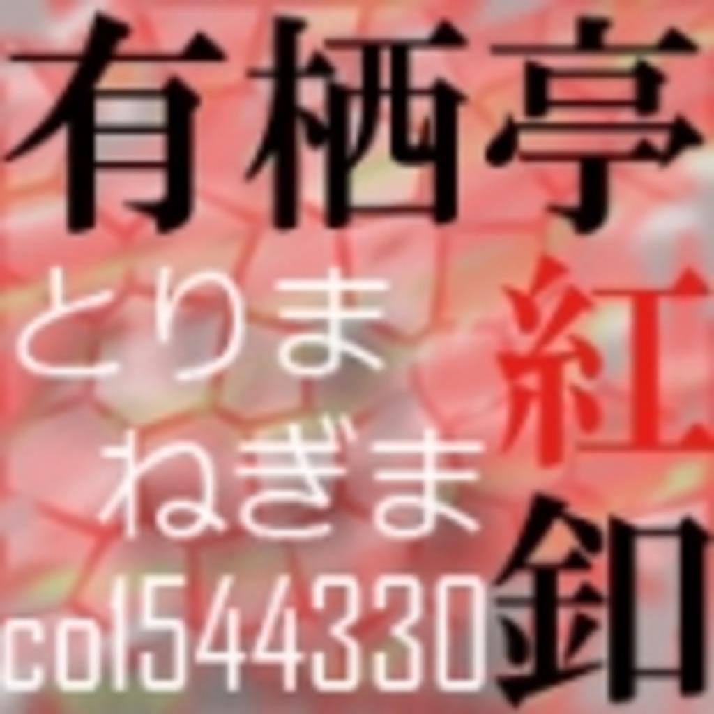 【カオス】 とりまねぎま! 【送料無料】