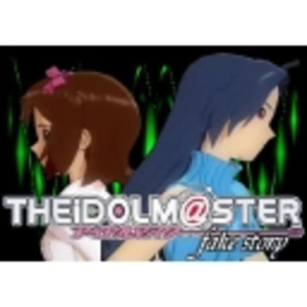 アイドルマスターfake story