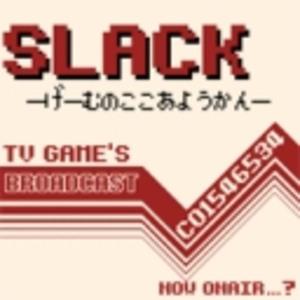 Slack~げーむのここあようかん~