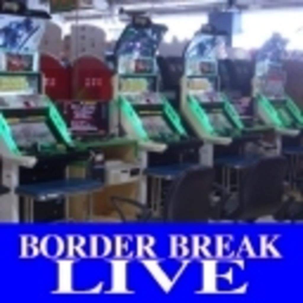 ボダ生・サブ[PS4ボーダーブレイク放送]