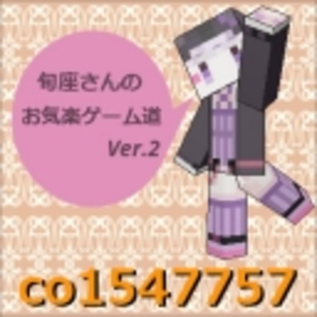 旬座さんのお気楽ゲーム道Ver.2