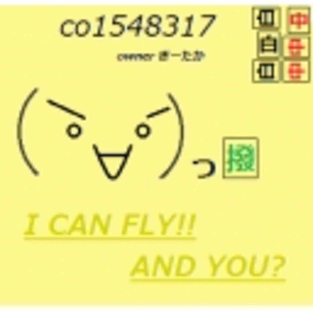I CAN FLY!! AND YOU?
