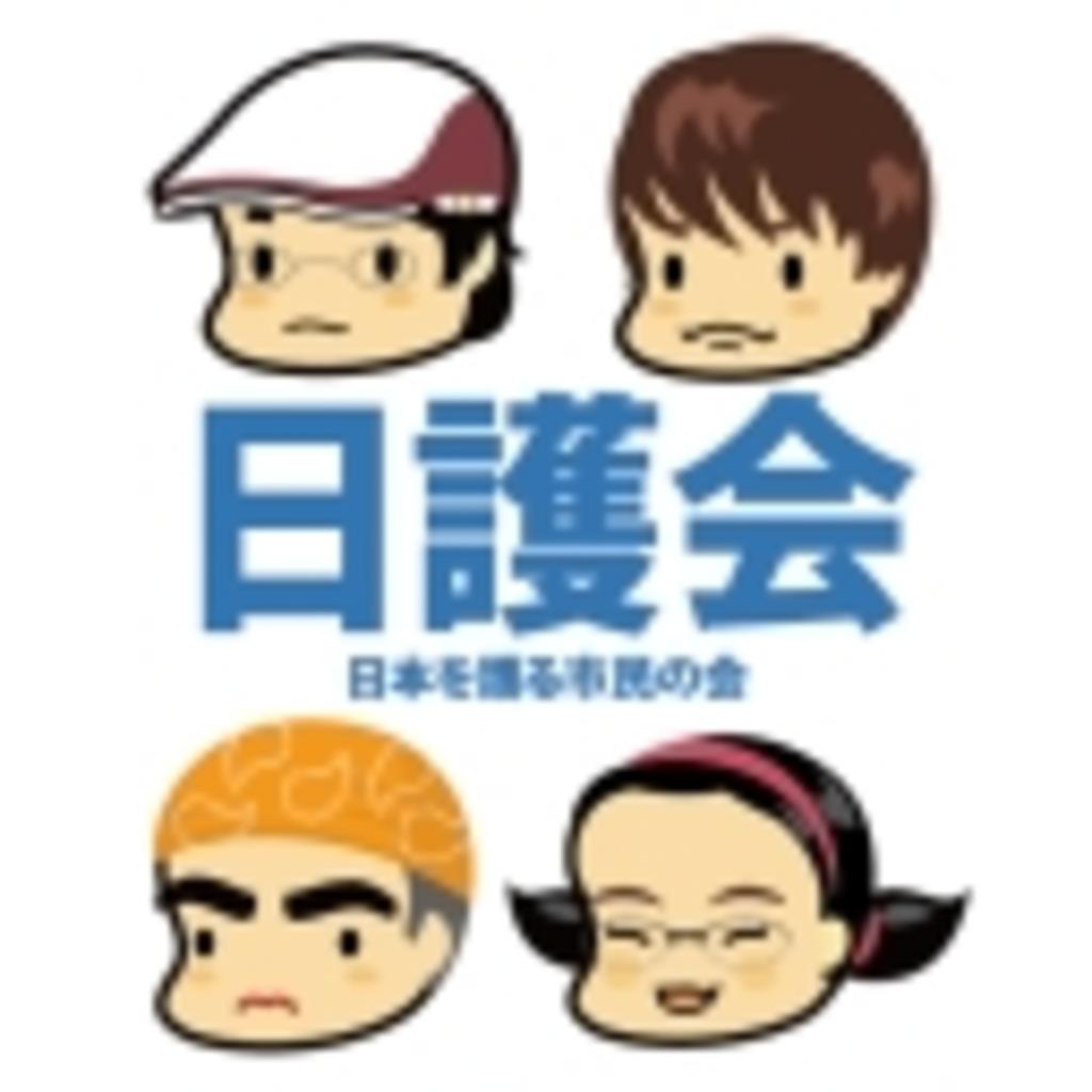 日本を護る市民の会(日護会)