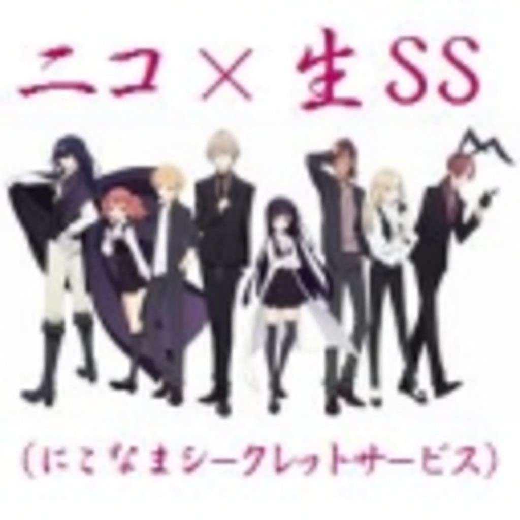 ニコ×生SS(にこなまシークレットサービス)