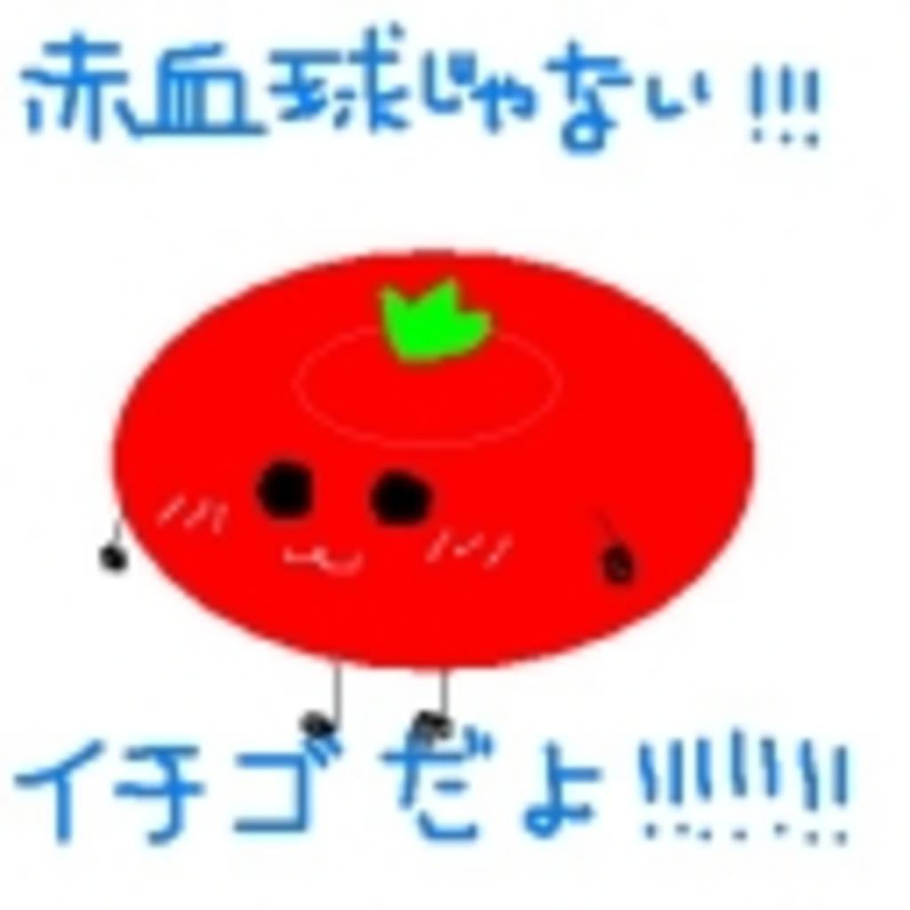 いちご≒赤血球