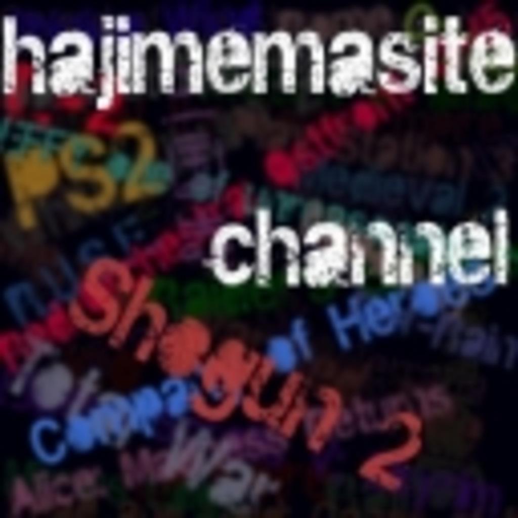 hajimemasite channel