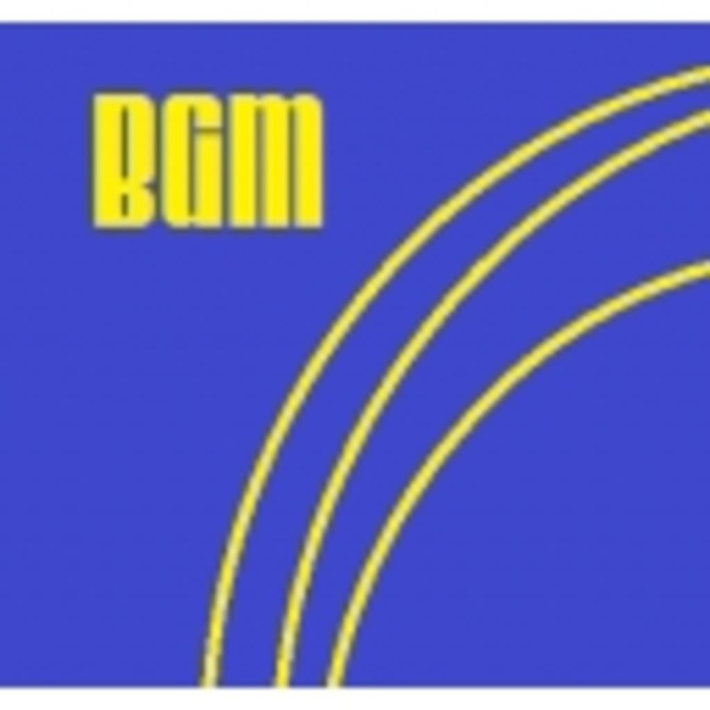ゆるゆるBGM放送