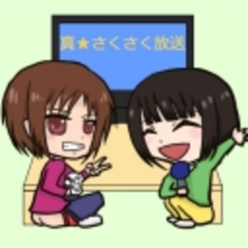 真★さっくんのさくさく放送(´・ω・`)【仮】