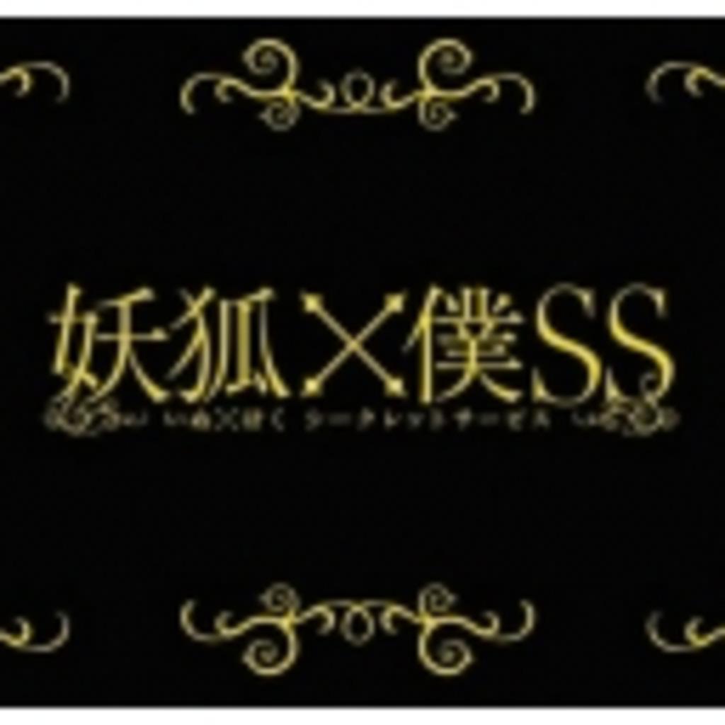 【妖狐×僕SS】 団体