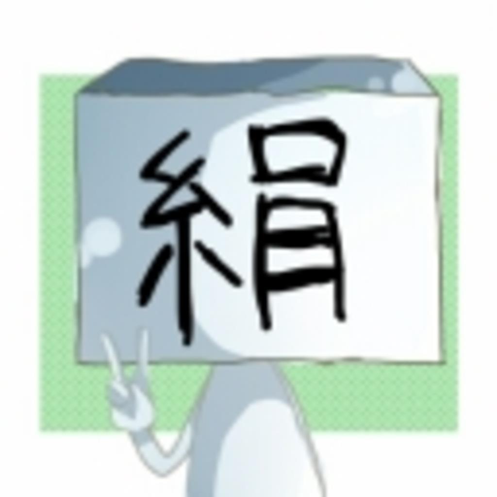 豆腐の角に頭ぶつけるコミュ