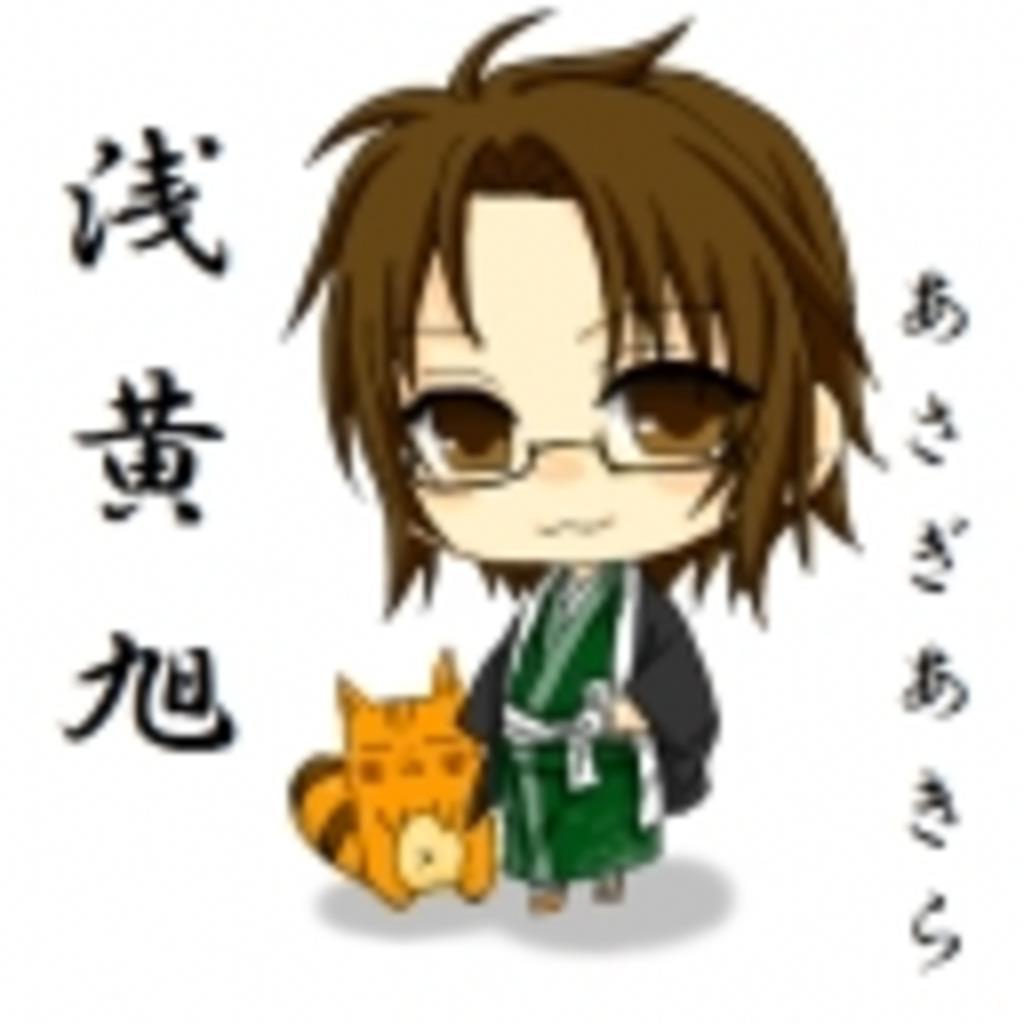 浅黄旭の3N+2K