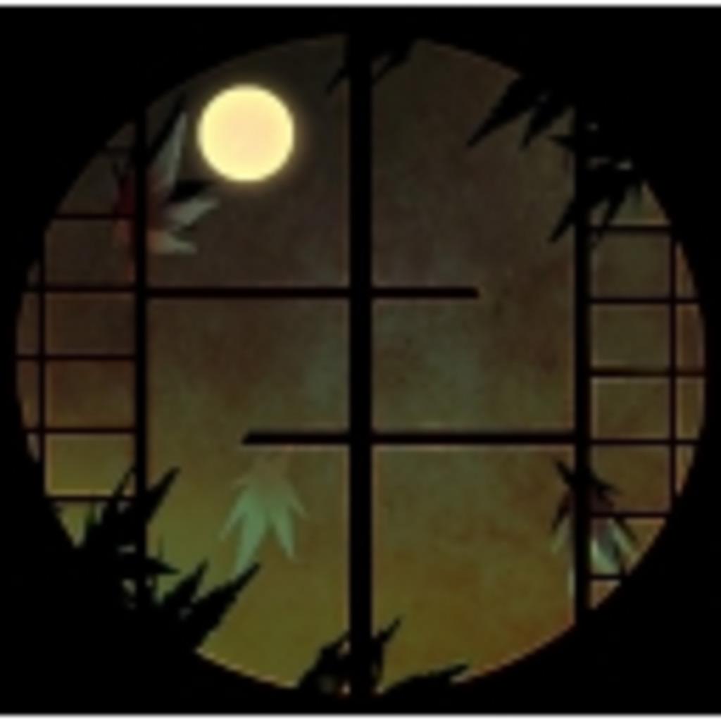 月でも見上げながら