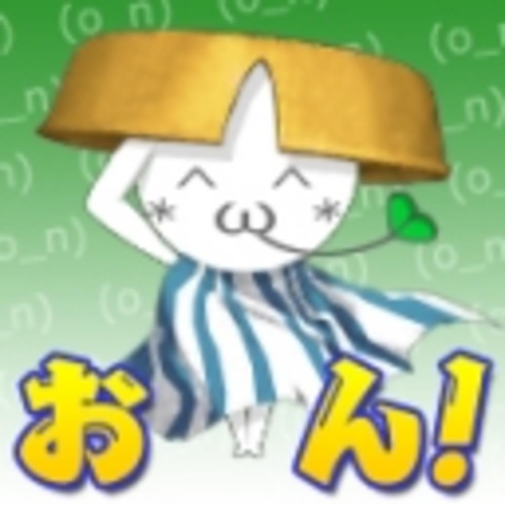 おんおんおんおんおん(o_n)!