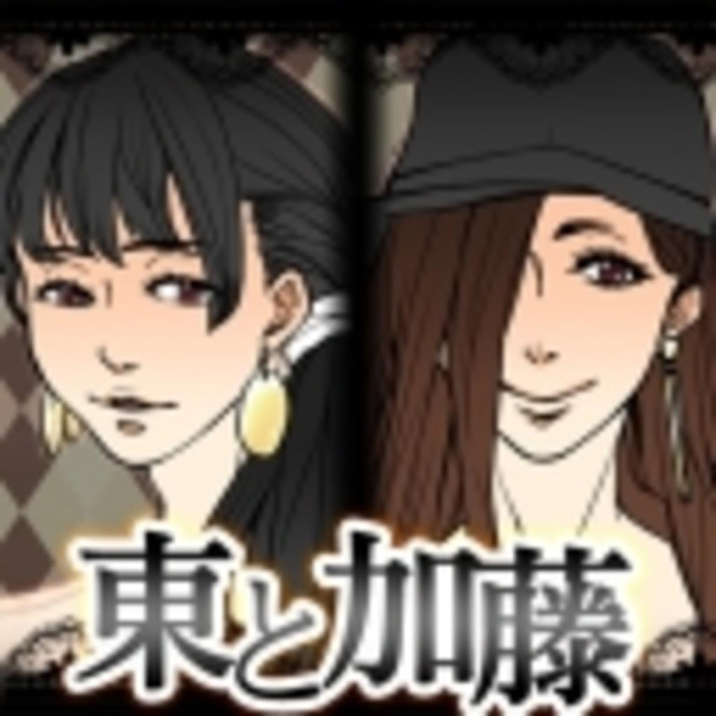 【東と加藤コミュニティ】