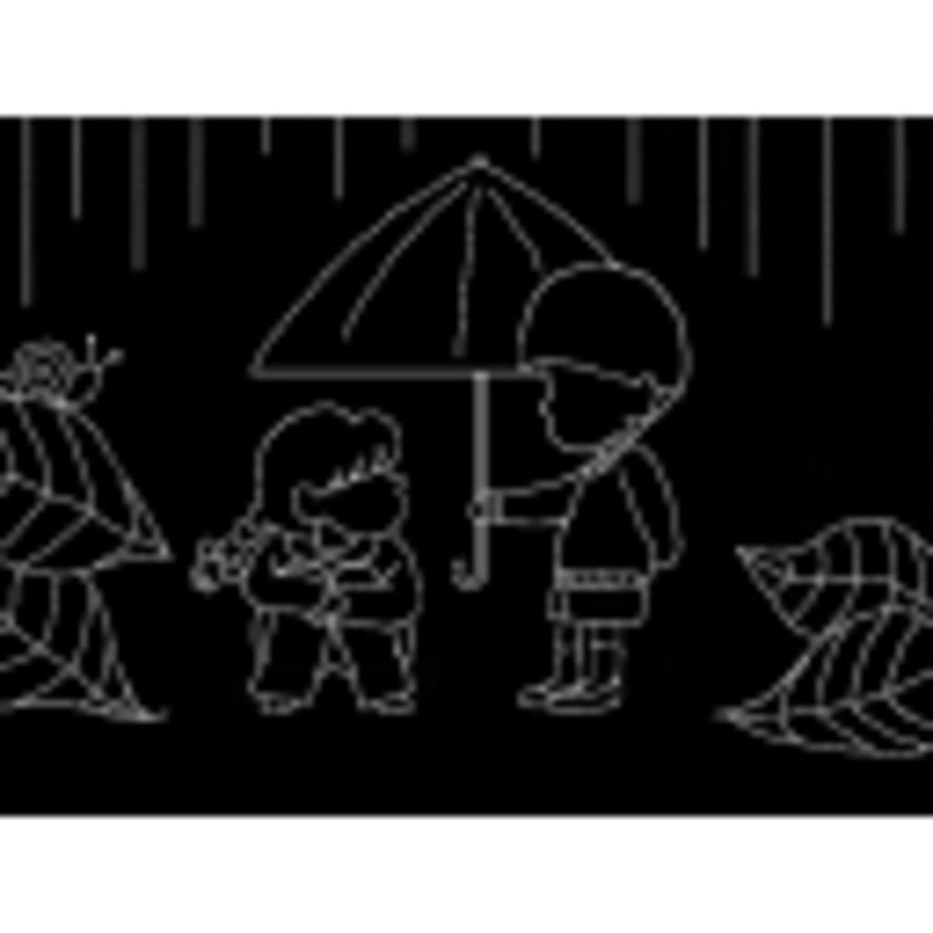 雨の日に逢いたい