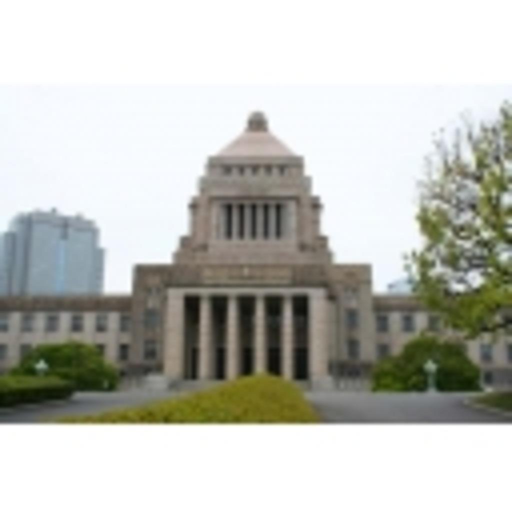 日本自由党【Japan Free Party】
