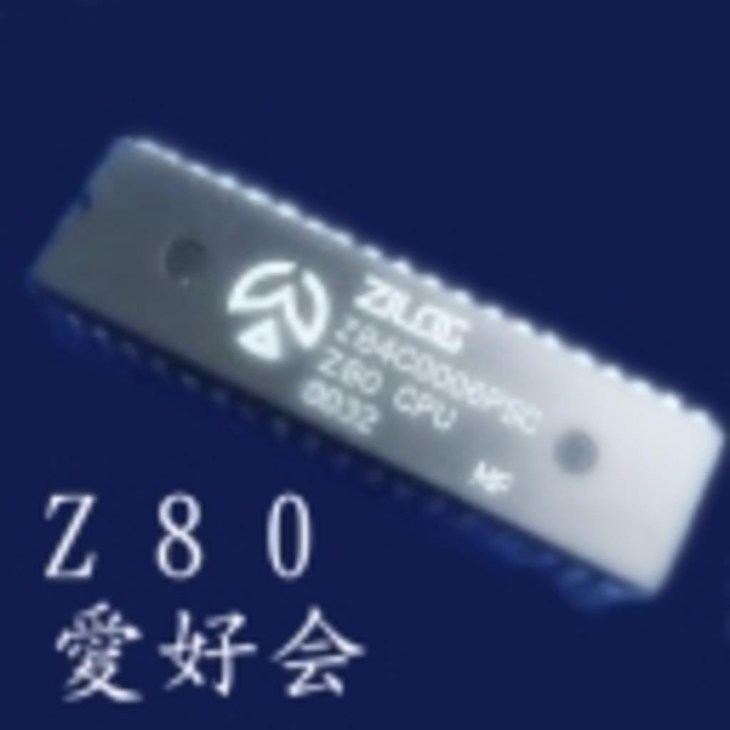 Z80愛好会