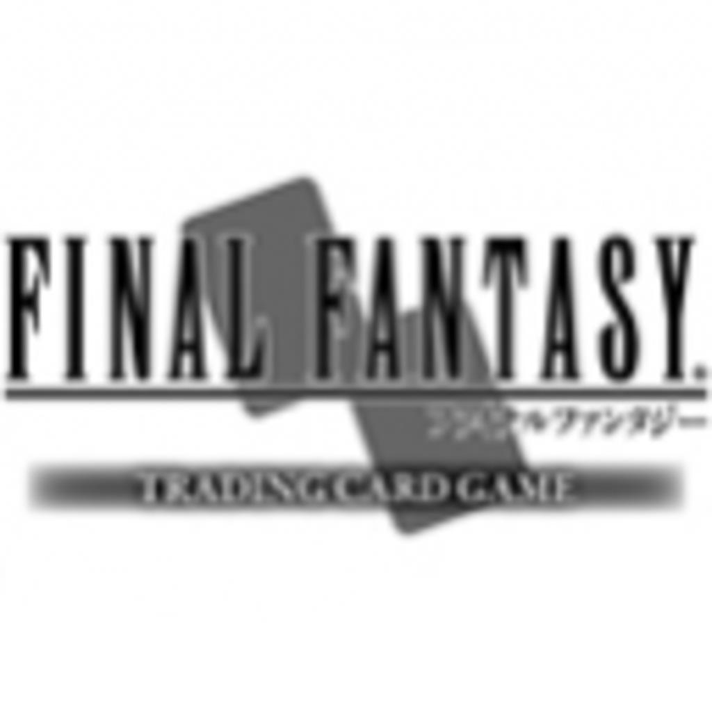 ファイナルファンタジー・トレーディングカードゲーム・イベント中継